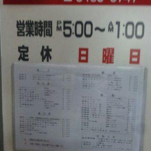 渋谷区【幡ヶ谷】で餃子を喰らう