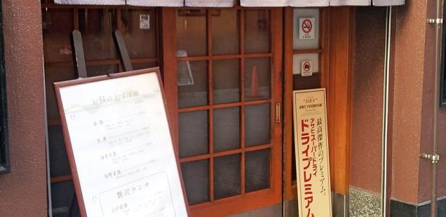 【新宿】天ぷら新宿つな八 総本店