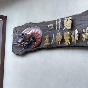 【新宿】つけめん 五ノ神製作所
