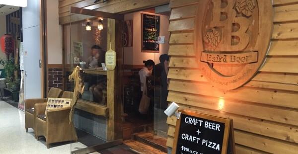 【中目黒タップルーム】ウマウマピザとクラフトビール飲みたきゃココ