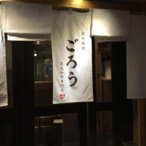 【黒毛和牛専門店】コスパ高し!炭火焼肉ごろう@三軒茶屋