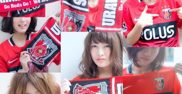 【浦和レッズ応援企画】ユニフォームを着た女子は5割増しで可愛いくなる!! ver.2