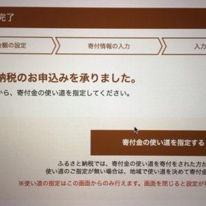 【 熊本地震 支援の形】被災地支援 LINEスタンプとふるさと納税