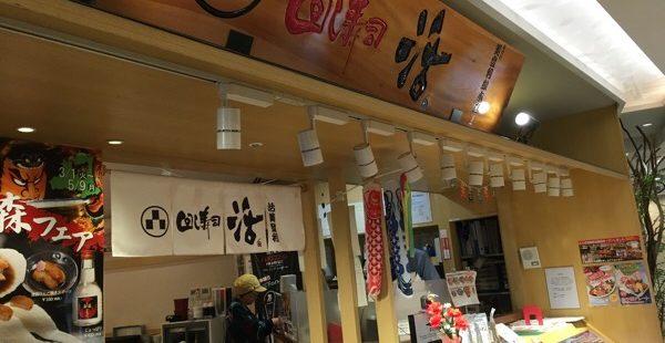 【コスパ良すぎ!】回転寿司の「回し寿司 活 美登利」で大満足@池袋