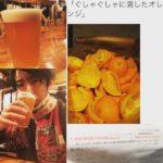 「さいたまダービー」と「オレンジ潰して作ったビール」の顛末。