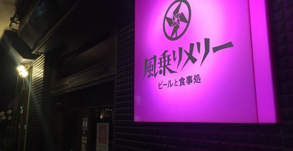 【ビールと食事処】風乗りメリーという下北沢のお店が好きすぎてつらい