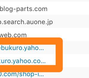 Yahoo!知恵袋からの検索流入があったので気になって見てみたら