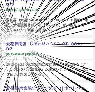 【悲報】青春の店、大宮の「愛花夢」が閉店してた。