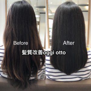 【さいたま・浦和で髪質改善】初めて髪質改善したら、髪を結ぶのが大変になった!?