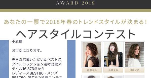 【日本最大級】ホットペッパーヘアスタイルコンテストでまさかのベスト80に選ばれた