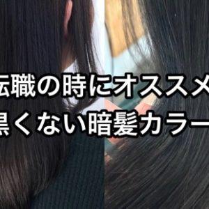 【転職する人におすすめカラー】「髪色を暗くしないと…でも黒はイヤ」