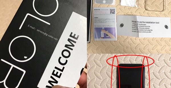 【スマホ液晶ガラス】おすすめの「G-Color」iPhone用を買って大満足