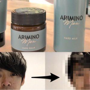 【検証】ARIMINO MEN(アリミノメン)のスタイリング剤使った感想