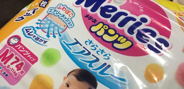 【子育て世代の味方】amazonファミリーでおむつを買うのが安くて便利すぎる