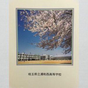 【驚き】(浦和西)高校の大先輩・西野朗さんが日本代表監督に・・