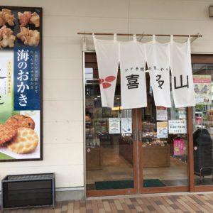 【埼玉のお土産に】喜多山製菓のおせんべいとおかきが食べたら止まらない