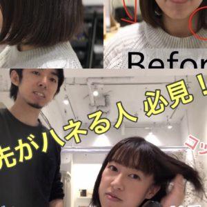 【サイド(右側・左側)がハネる人必見!】これを覚えれば美容師いらず!? Ver.1