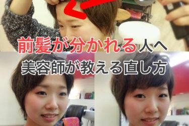 【前髪が分かれちゃう人 必見!!】美容師が教える割れたときの直し方