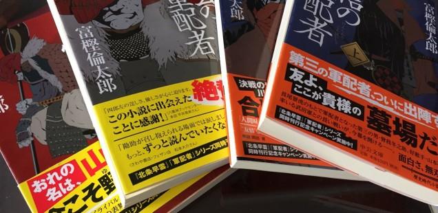 最近ハマってる本『軍配者』シリーズ