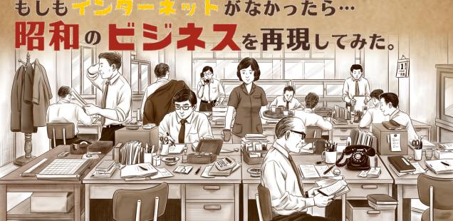 【キュレーション】もしもインターネットがなかったら…昭和のビジネスを再現してみた