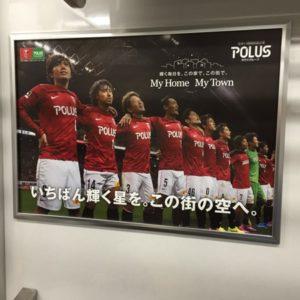 東急田園都市線の広告
