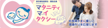 【妊婦さん必見】陣痛時、すぐにタクシーが来てくれるサービスがある!