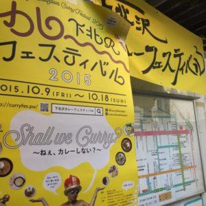 下北沢カレーフェスティバルにほんのり参加してみた