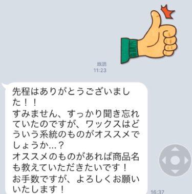【美容師 LINE OfficialAccount】予約・相談はこちらの便利ツールで