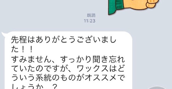 【超便利ツールLINE@】美容師との予約・相談はコレで