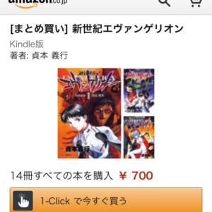 """【即買い】kindleで爆安価格中の漫画""""エヴァンゲリオン""""を買った"""
