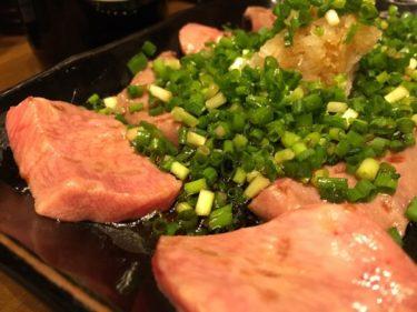 東京でめちゃうまい牛タンタタキを食べられる店@司