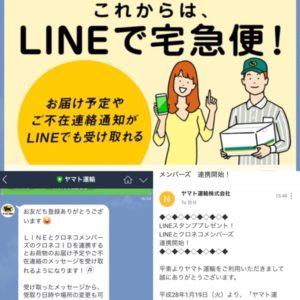 【朗報】ヤマト運輸のLINEサービス正式リリースキター