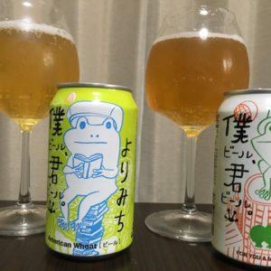 【僕ビール、君ビール。よりみち】が発売したので飲み比べてみた