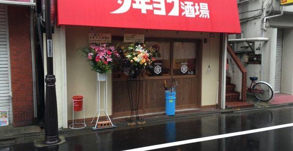【理想の酒処】タヰヨウ酒場(タイヨウ酒場)が最高だ@品川・西小山