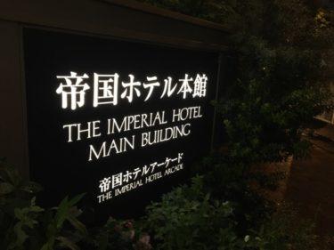 「出産前の妻とゆっくり時間」ということで、帝国ホテル泊まってきた
