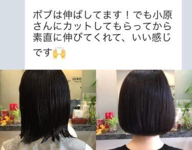 【お客様スタイル】カットが大事!乾かすだけで髪型がキマるボブ