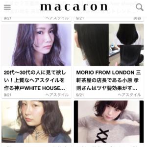 美容情報サイト「マカロン」で小原をご紹介いただきました