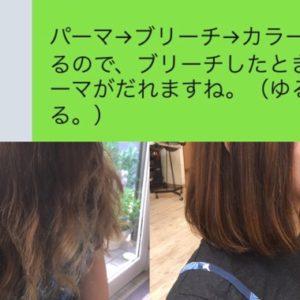 【イメチェン】ブリーチ→パーマ→バッサリ・・・美容師と計画的にヘアスタイルを考える