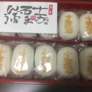 【埼玉県民あるある】十万石まんじゅうって実は食べたことがない