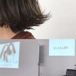 【日本最速公開!?】スロウカラーの新色「SMOKE」を豹美容師さんのセミナーで見てきた