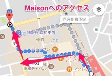 浦和Maison(メゾン)へのアクセス「浦和駅」からの行き方