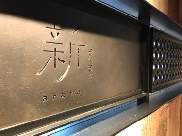 【浦和ランチ】「新(あらた)」は美味しい上に、個室もあるから子連れにも嬉しい