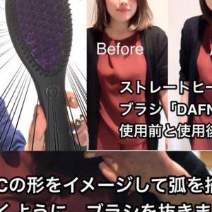 【たった3分で美しいストレートヘア】ブラシ型アイロン「DAFNI(ダフニ)」不器用でも、美容師のセットを家で再現できる