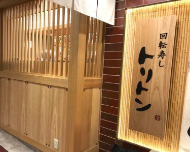 【美味すぎコスパ最高】北海道の名店「トリトン」池袋東武店は全力でおすすめ