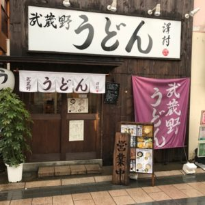 【浦和・うどん】「武蔵野うどん澤村」で昼食らう