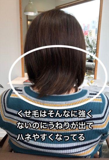 【お悩み解決】髪を伸ばしてるとき「ハネる」場合どうしたらいい?