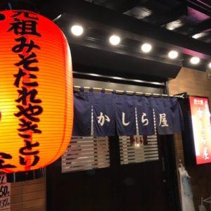 【浦和】やきとん居酒屋「かしら屋」はサク飲みにぴったり