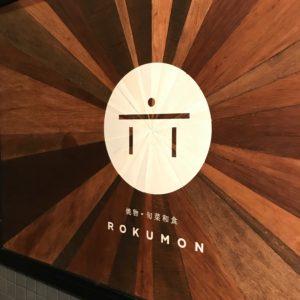 【浦和・和食居酒屋】「ROKUMON(ろくもん 六文)」しっぽり飲みたい時にオススメ