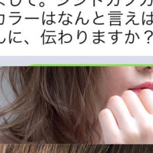 【美容院での疑問】美容師にヘアカラーオーダーを簡単に伝える方法