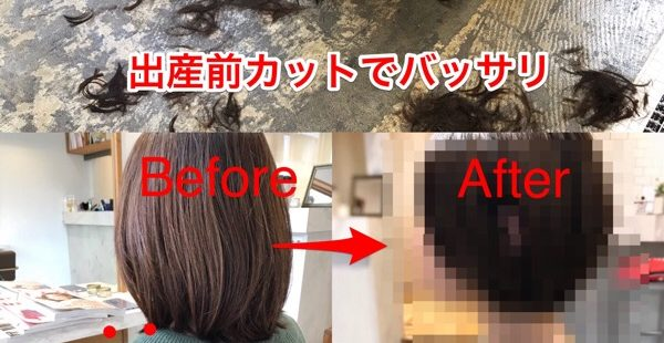 【出産前後のおすすめの髪型】ショートボブの2つの良いところ